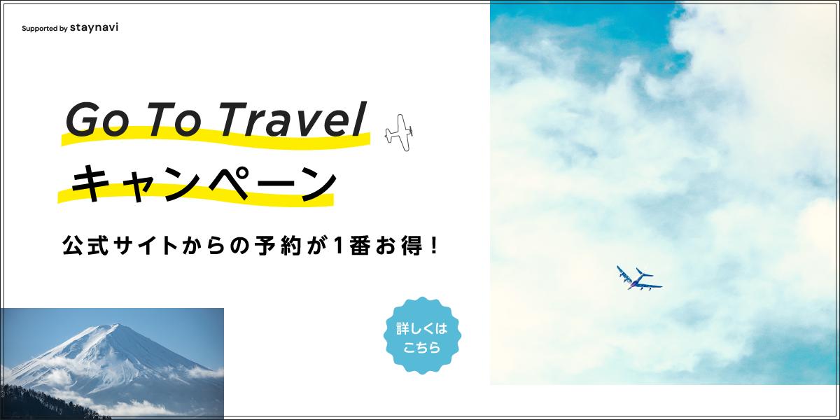 Go To Travel キャンペーン 詳しくはこちら(外部サイト)